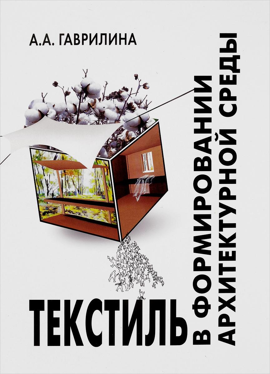 Текстиль в формировании архитектурной среды. Учебное пособие
