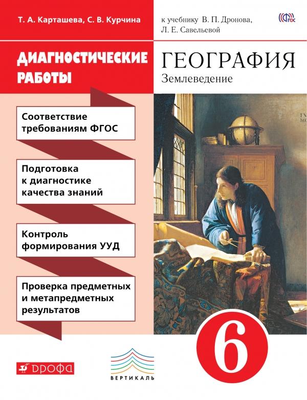 География. Землеведение. 6 класс. Диагностические работы к учебнику В. П. Дронова, Л. Е. Савельевой