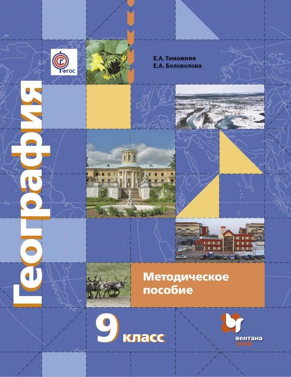 География. 9 класс. Методическое пособие