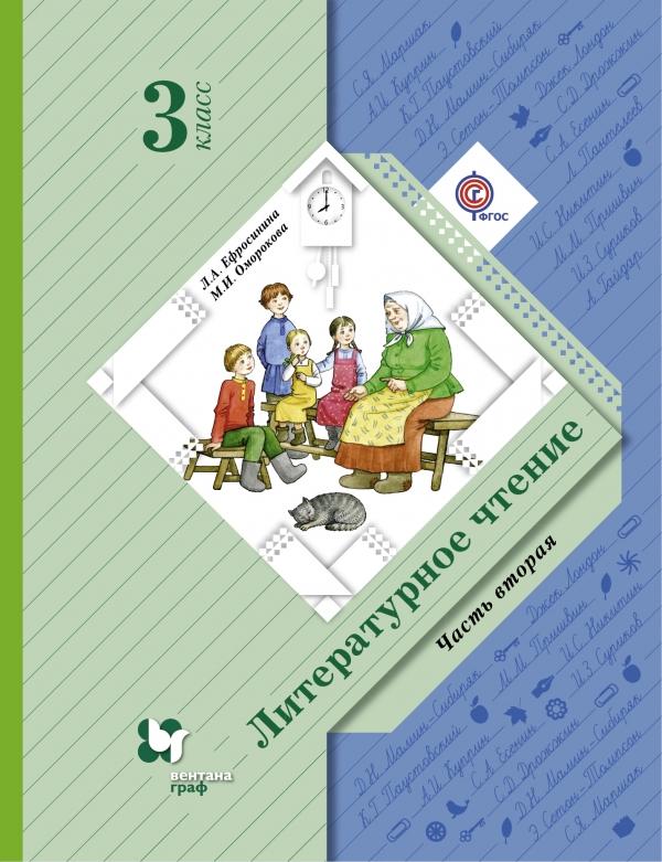 Решебник по литературе 2 класс ефросинина учебник