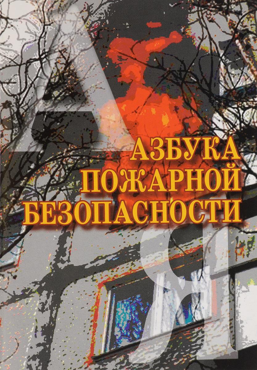 М. Петров, Н. Рогачков. Азбука пожарной безопасности