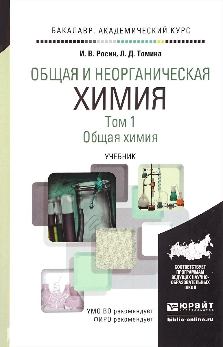 Общая и неорганическая химия. В 3 томах. Том 1. Общая химия. Учебник