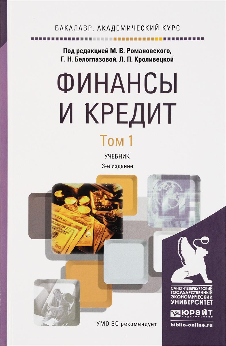 Финансы и кредит. В 2 томах. Том 1. Государственные финансы. Финансовые рынки и институты. Учебник