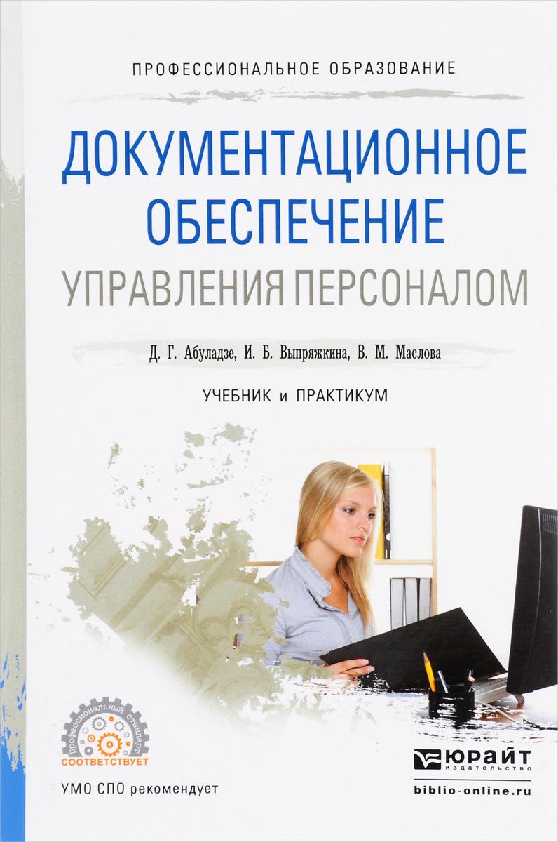 Д. Г. Абуладзе, И. Б. Выпряжкина, В. М. Маслова. Документационное обеспечение управления персоналом. Учебник и практикум