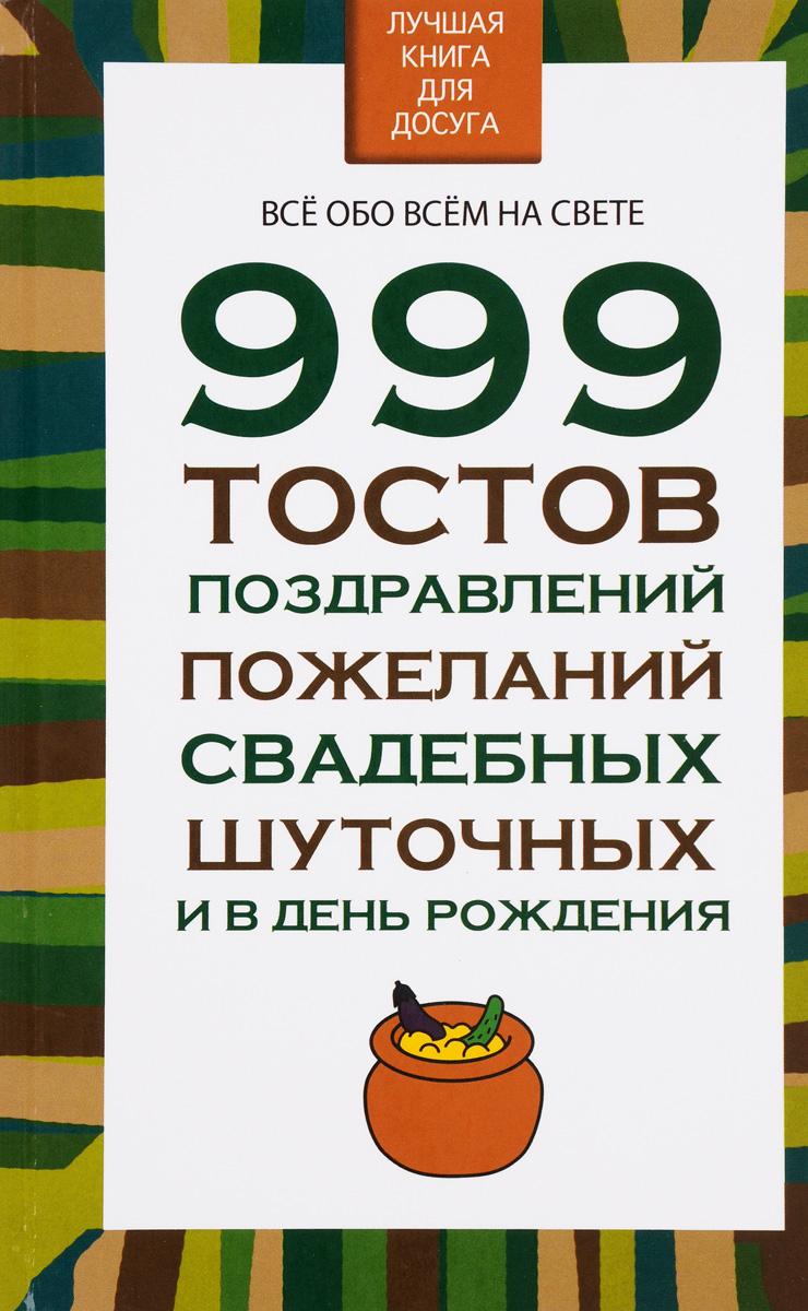 Н. В. Белов. 999 тостов, поздравлений, пожеланий свадебных, шуточных и в день рождения