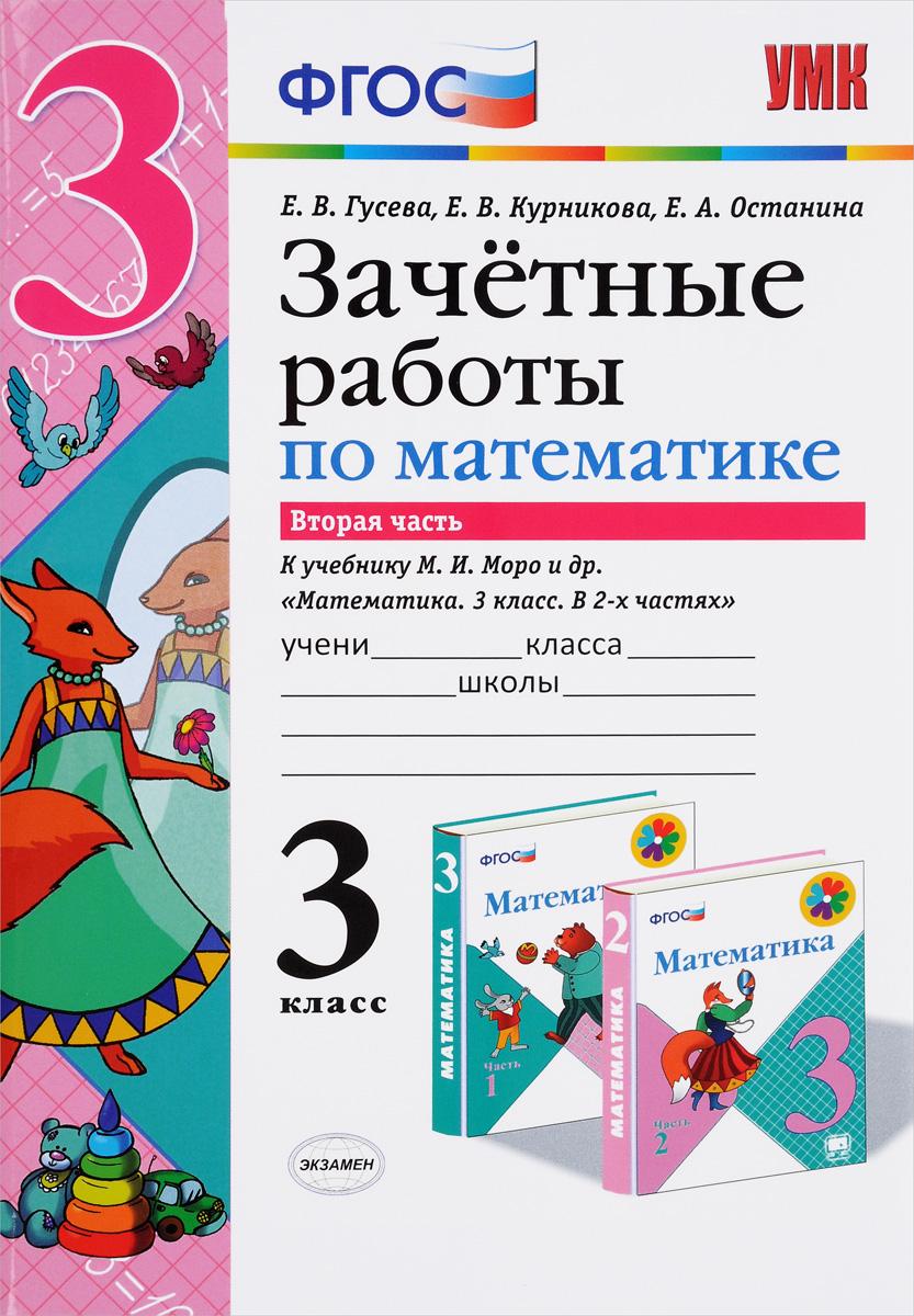 Математика. 3 класс. Зачетные работы. К учебнику М. И. Моро и др. В 2 частях. Часть 2
