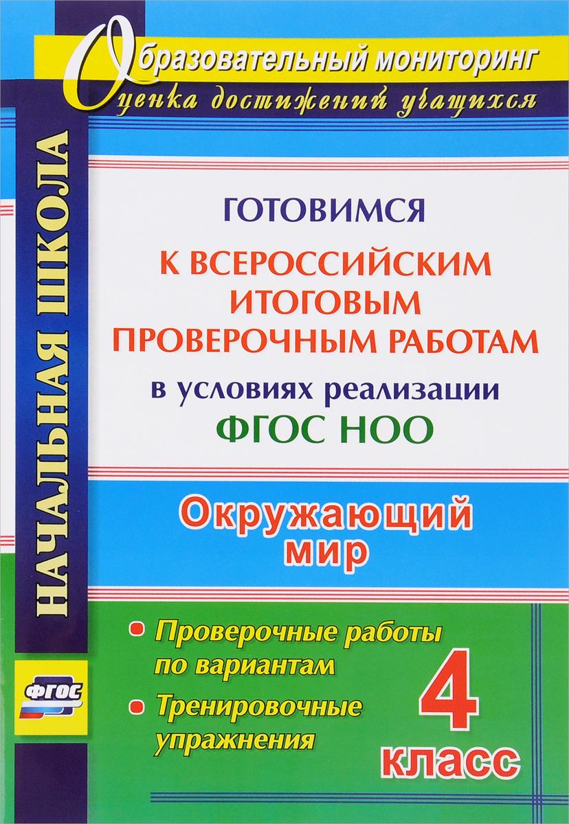 Окружающий мир. 4 класс. Готовимся к Всероссийским итоговым проверочным работам в условиях реализации ФГОС НОО. Проверочные работы по вариантам, тренировочные упражнения
