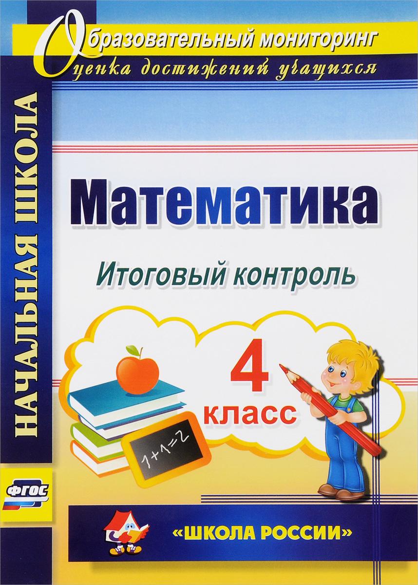 Г. Н. Крушлякова Математика. 4 класс. Итоговый контроль куплю стенд проверки тнвд в г н челны