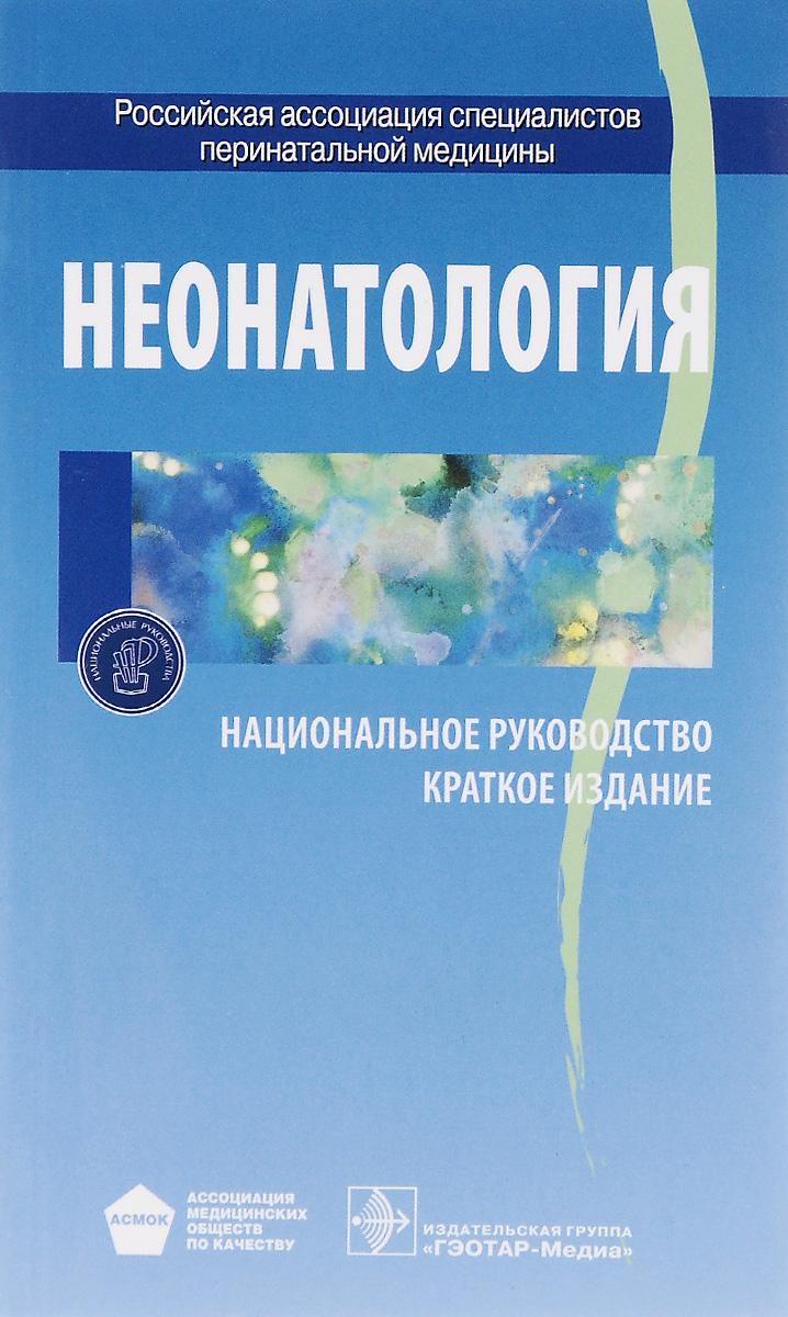 Неонатология. Национальное руководство. Краткое издание