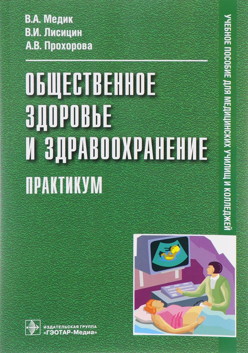 Общественное здоровье и здравоохранение. Практикум. Учебное пособие