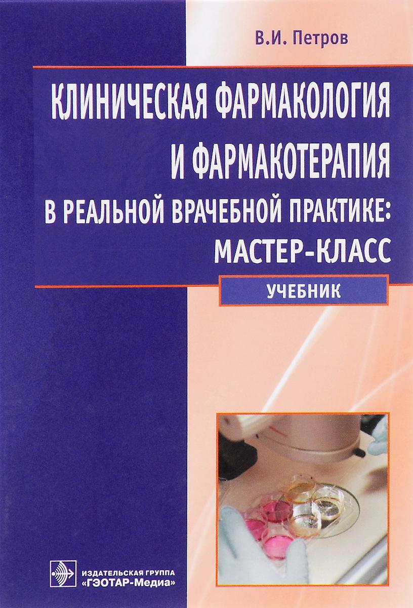 Клиническая фармакология и фармакотерапия в реальной врачебной практике. Мастер-класс. Учебник