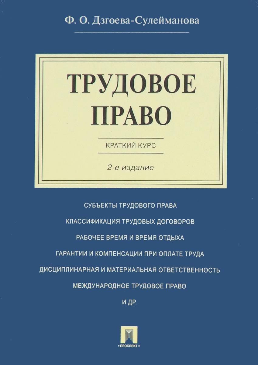 Трудовое право. Краткий курс. Учебное пособие