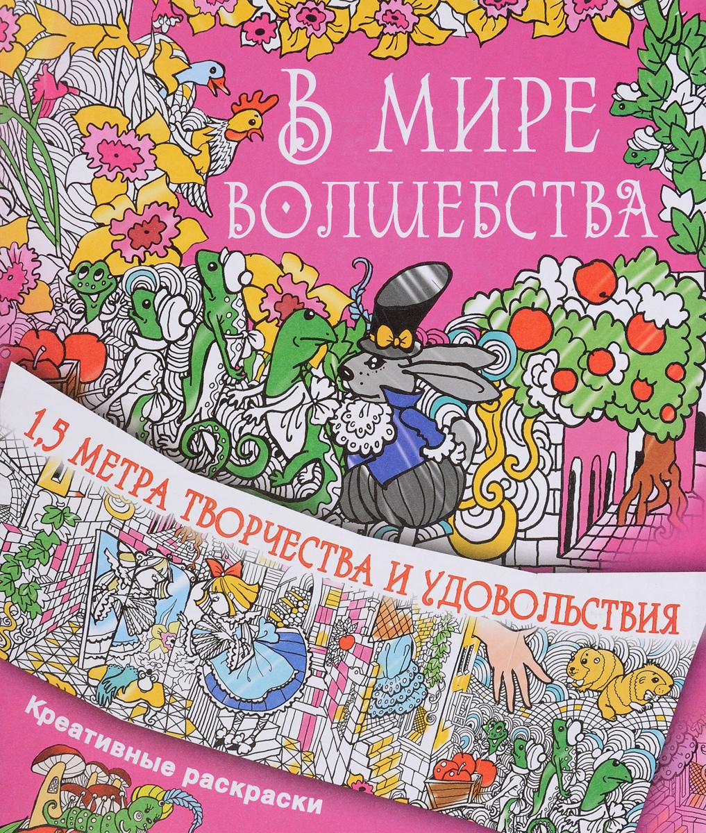 Подробнее о И. В. Горбунова В мире волшебства горбунова и в метровая раскраска зимушка зима