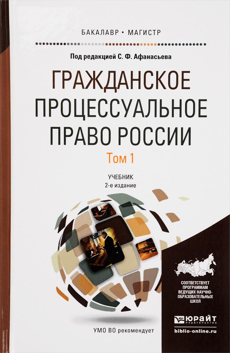 Гражданское процессуальное право России. В 2 томах. Том 1. Учебник