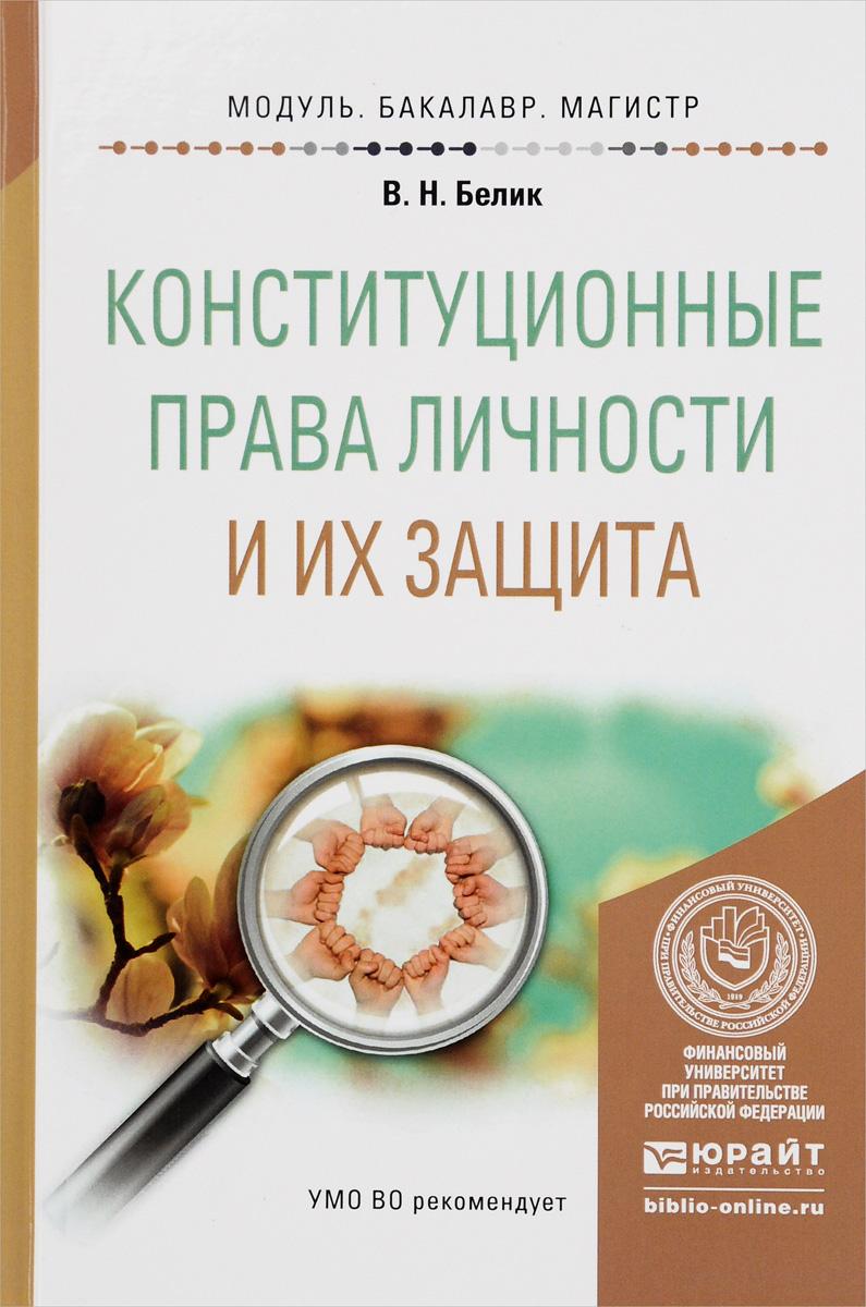 Конституционные права личности и их защита. Учебное пособие
