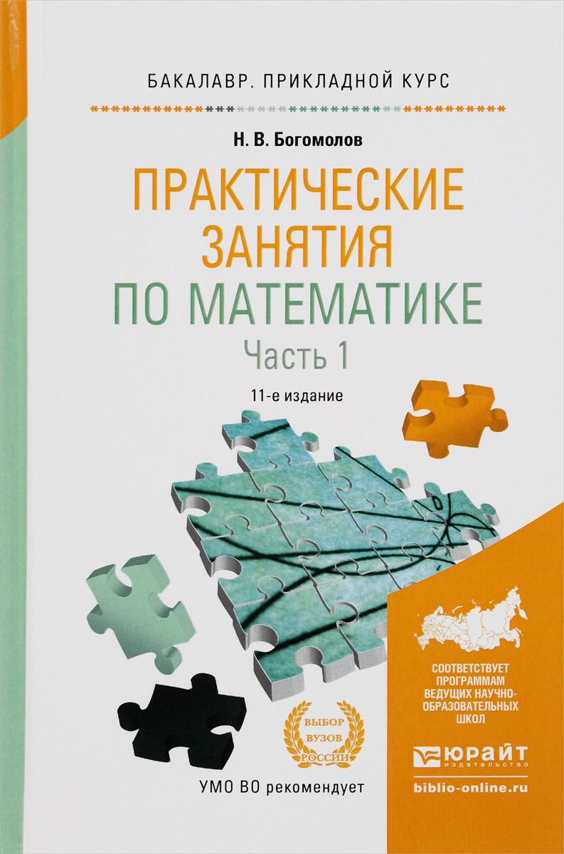 Практические занятия по математике. В 2 частях. Часть 1. Учебное пособие