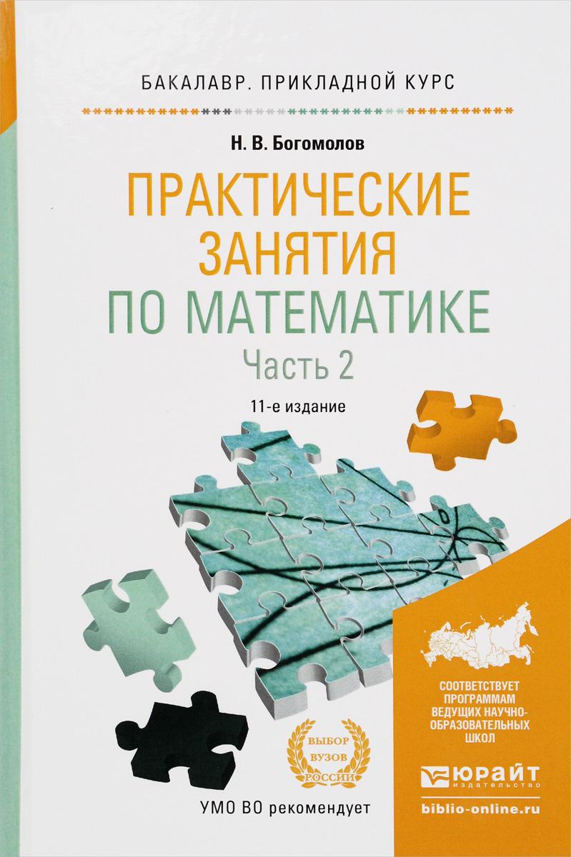 Практические занятия по математике. В 2 частях. Часть 2. Учебное пособие для прикладного бакалавриата