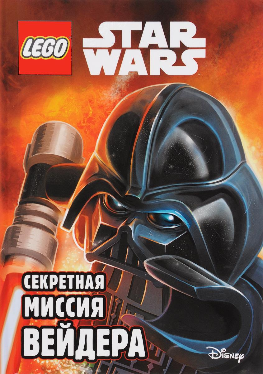Star Wars: Секретная миссия Вейдера