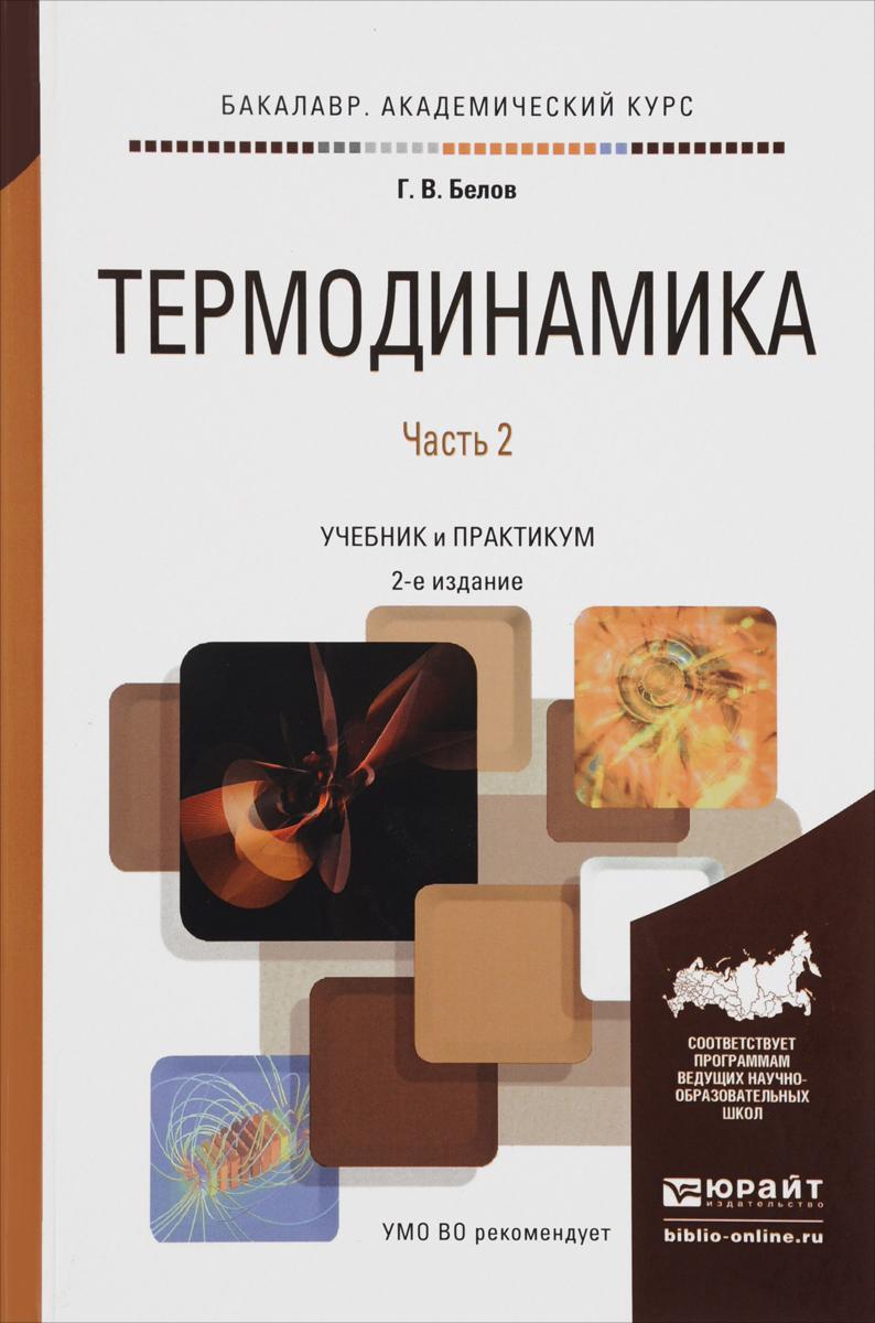 Термодинамика. Учебник и практикум. В 2 частях. Часть 2