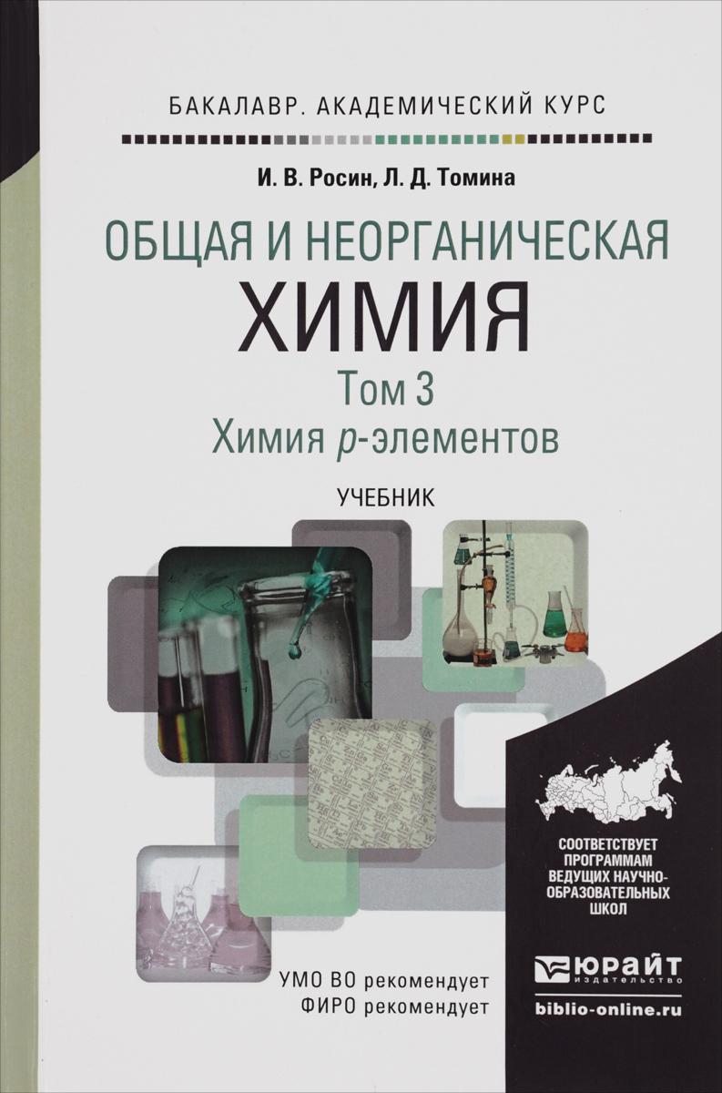 Общая и неорганическая химия. Учебник. В 3 томах. Том 3. Химия p-элементов