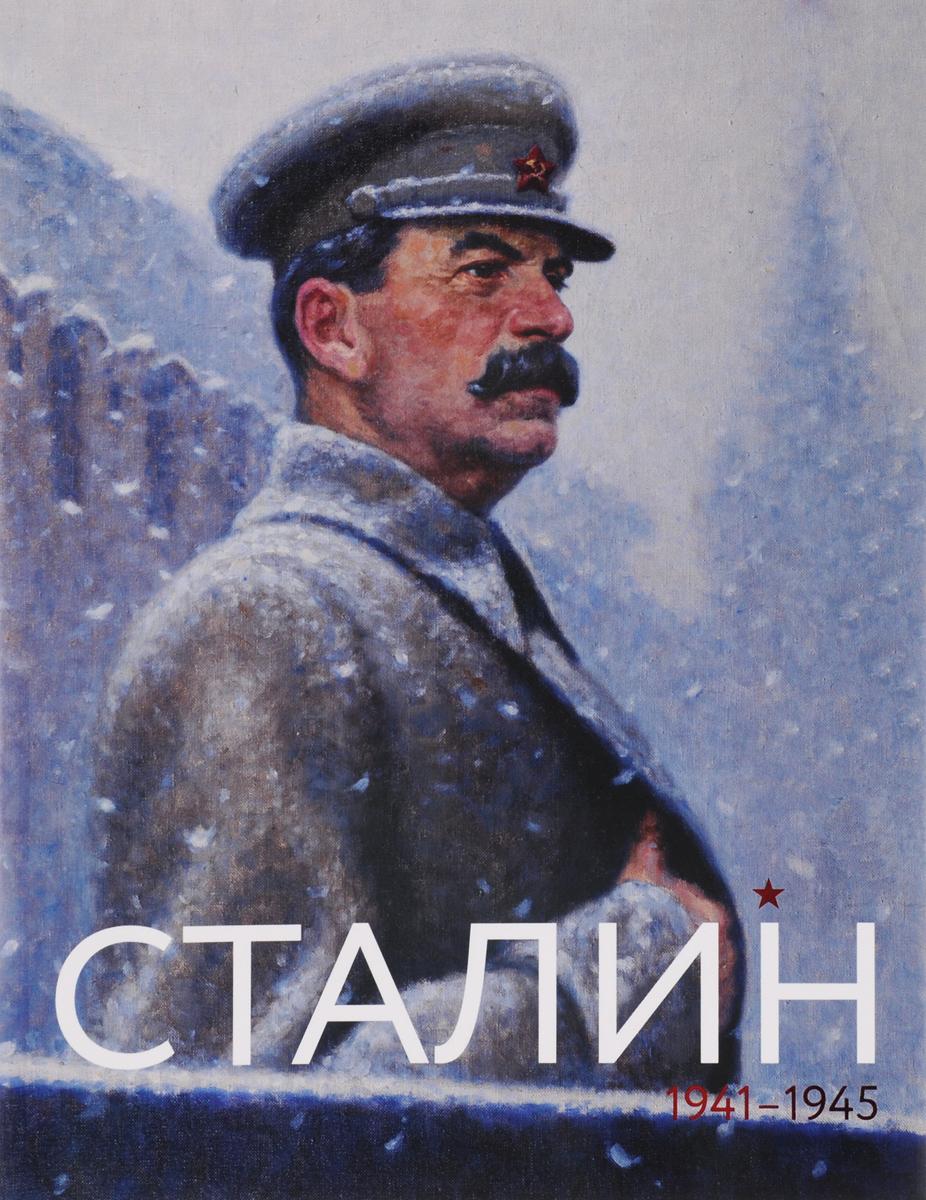 Сталин. Июнь 1941- май 1945 плакаты сталина в москве