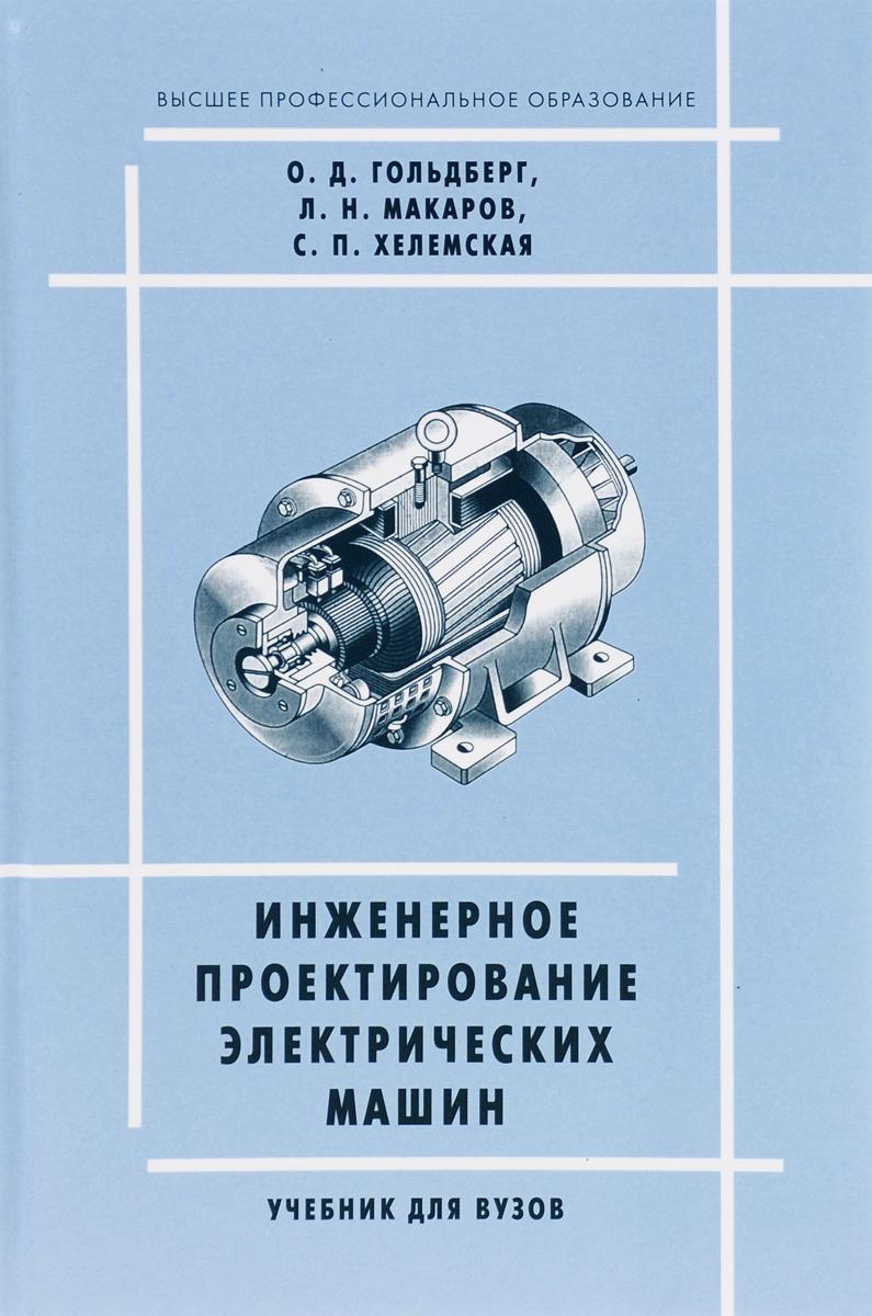 Инженерное проектирование электрических машин