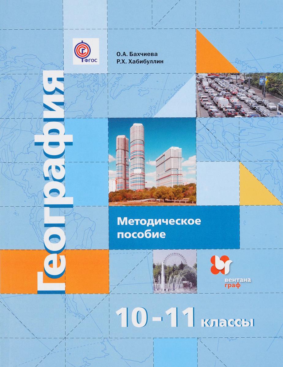 География. Экономическая и социальная география мира. 10-11 классы. Базовый и углубленный уровни