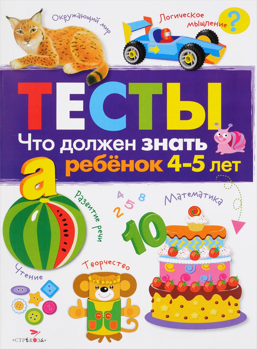 Тесты. Что должен знать ребенок 4-5 лет. Выпуск 3