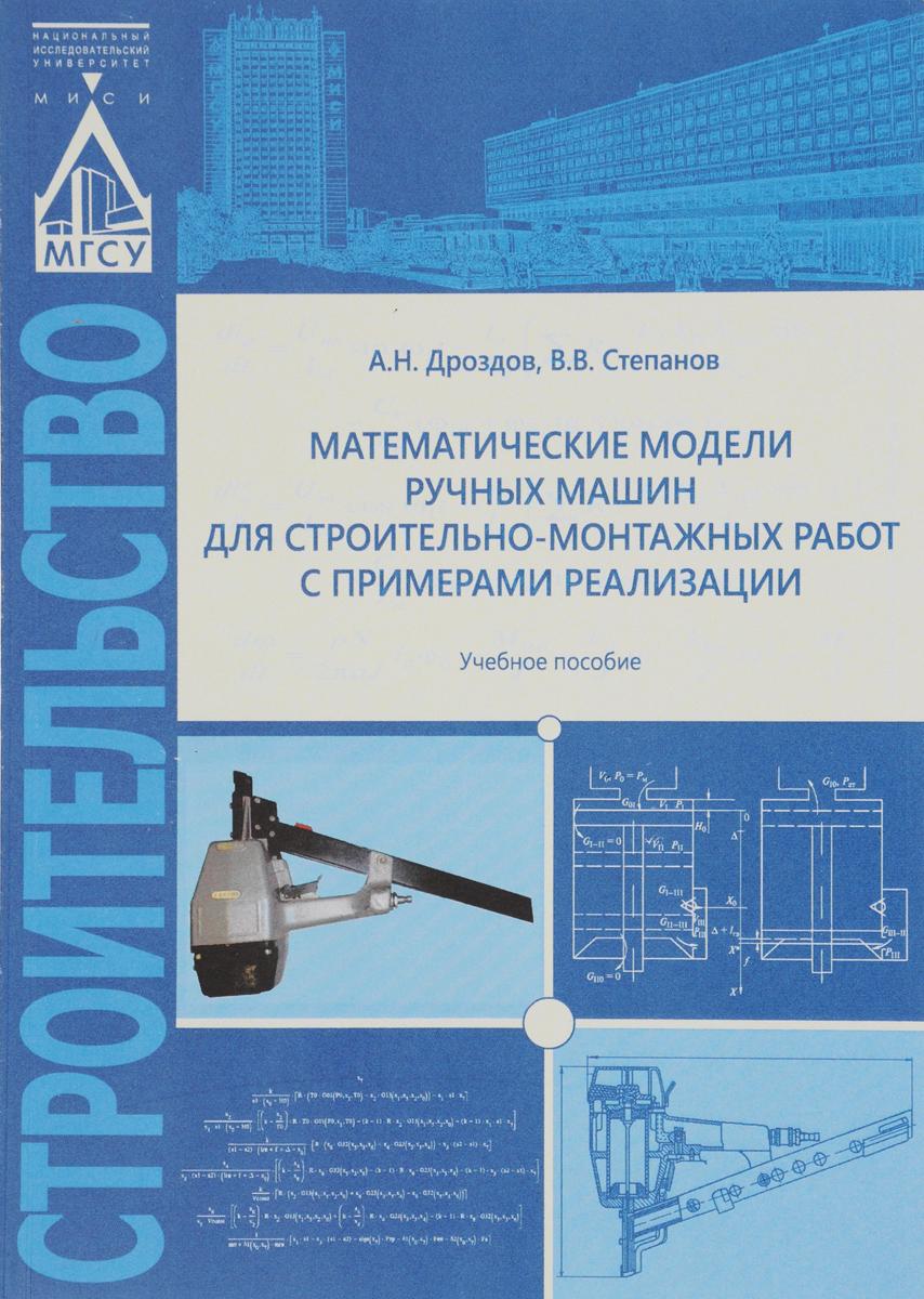 Математические модели ручных машин для строительно-монтажных работ с примерами реализации. Учебное пособие