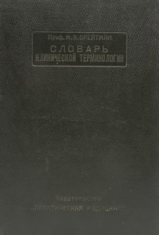 М. Брейтман Словарь клинической терминологии. Выпуск 1
