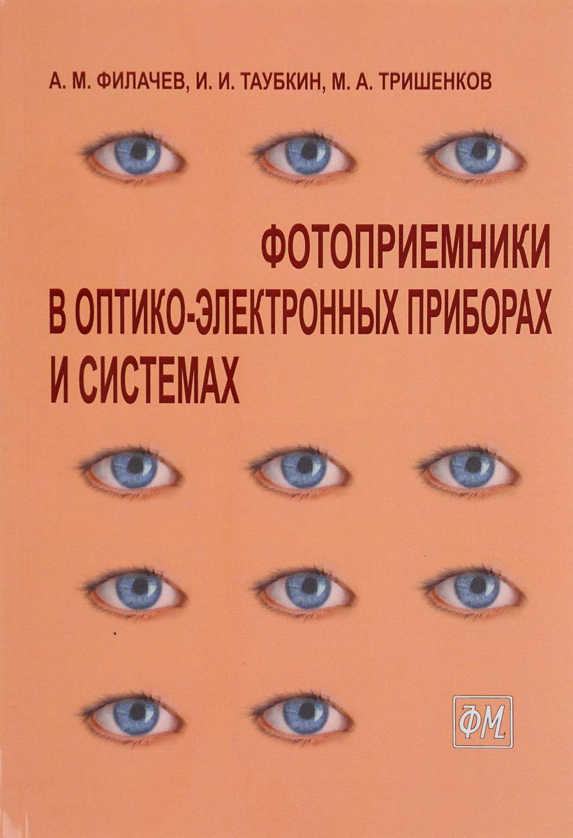 Фотоприемники в оптико-электронных приборах и системах