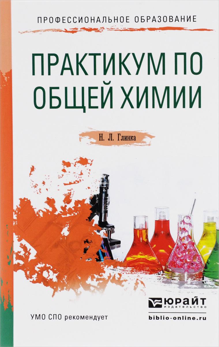 Практикум по общей химии. Учебное пособие