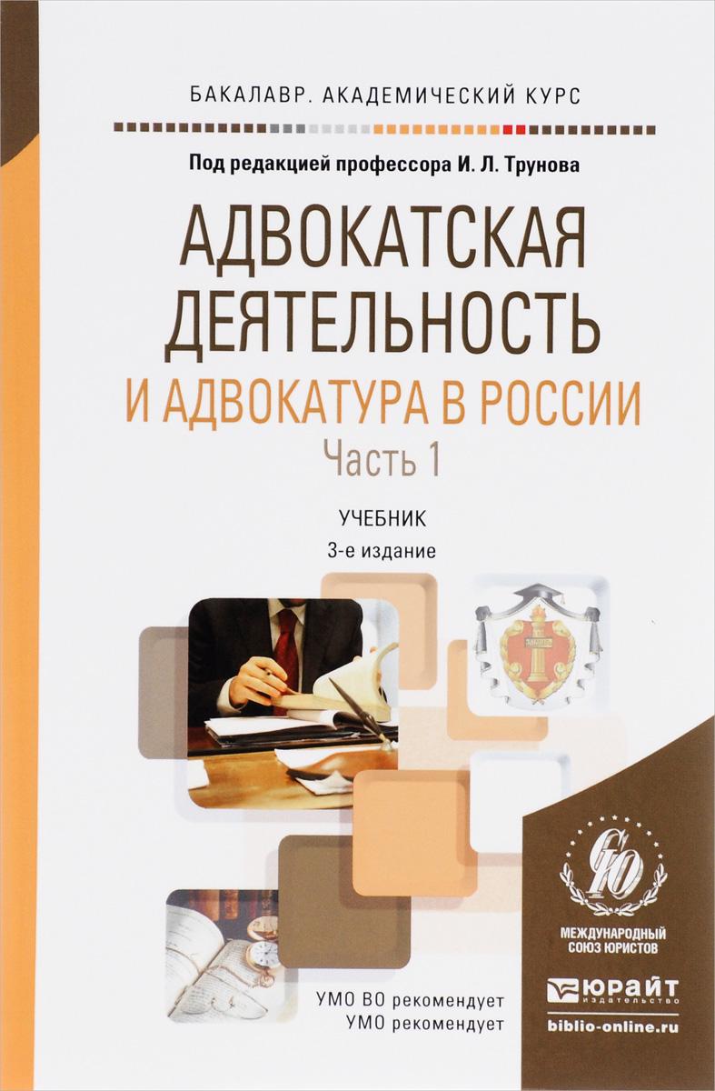 Адвокатская деятельность и адвокатура в России. Учебник. В 2 частях. Часть 1. Учебник