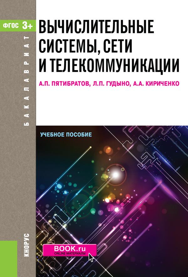 Вычислительные системы, сети и телекоммуникации