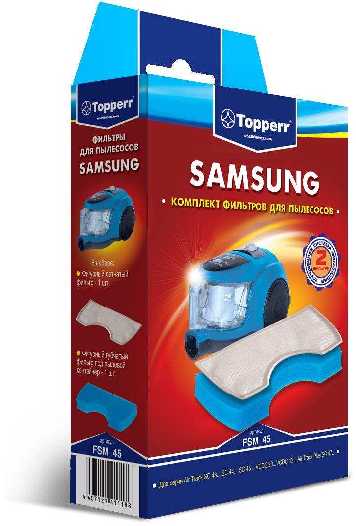 Topperr FSM 45 комплект фильтров для пылесосовSamsungFTH 03Набор фильтров Topperr FSM 45 для пылесосов SAMSUNG обладают высочайшей степеньюфильтрации, задерживают 99,5% пыли. Благодаряспециальным свойствам фильтрующего материала, фильтр улавливает мельчайшие частицы,позволяя очищать воздух от пыльцы,микроорганизмов, бактерий и пылевых клещей, тем самым продлевая срок службы пылесоса исохраняют чистоту воздуха. В наборе 2 предмета:- губчатых фильтраМоющиеся фильтры длительного использования защищают двигатель пылесоса от попаданиятяжелых частиц пыли.- сетчатый фильтрМоющийся фильтр длительного использования защищает двигатель пылесоса от попаданиямельчайших частиц пыли. Уважаемые клиенты!Обращаем ваше внимание на возможные изменения в дизайне упаковки. Качественные характеристики товараостаются неизменными. Поставка осуществляется в зависимости от наличия на складе.