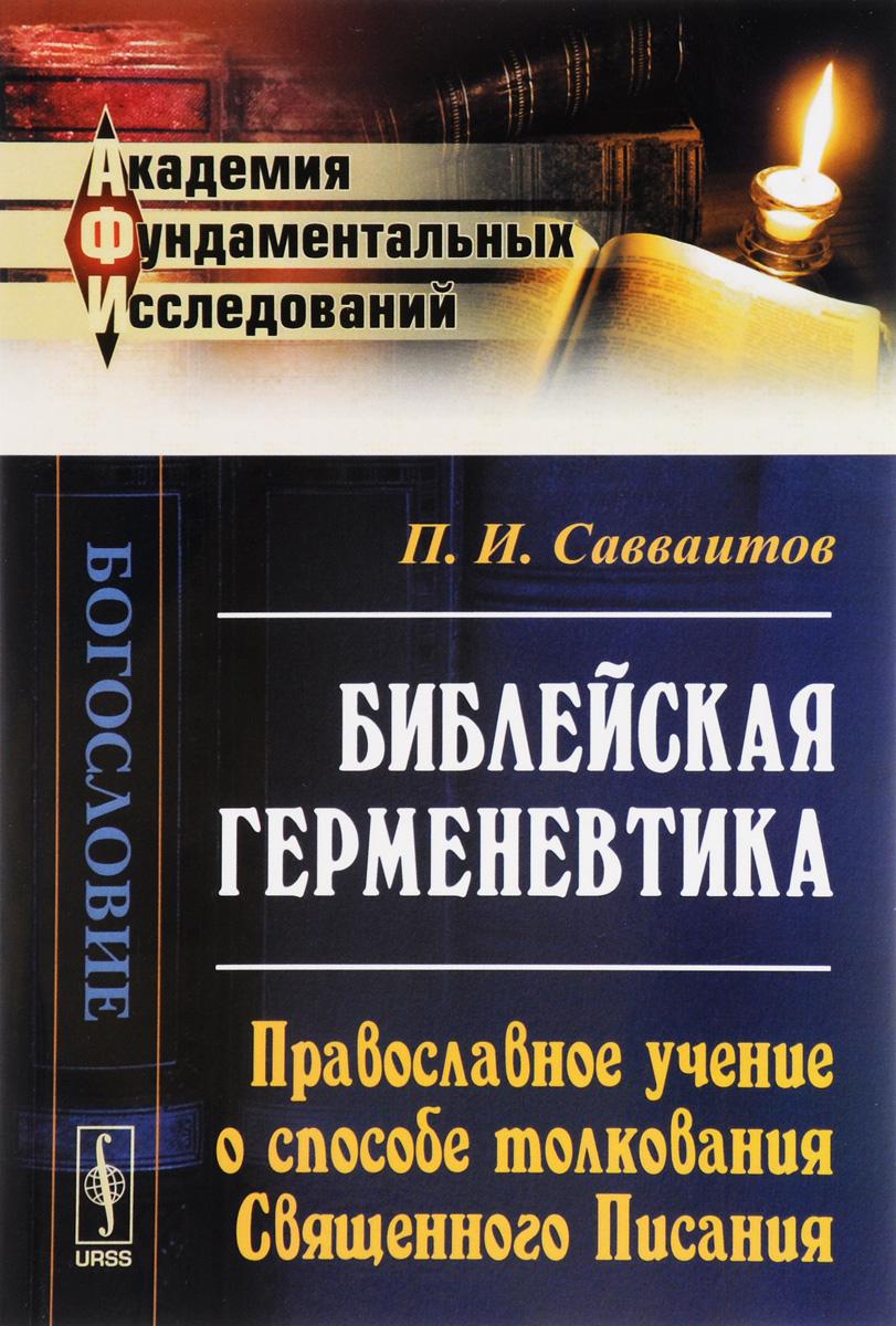 П. И. Савваитов. Библейская герменевтика. Православное учение о способе толкования Священного Писания