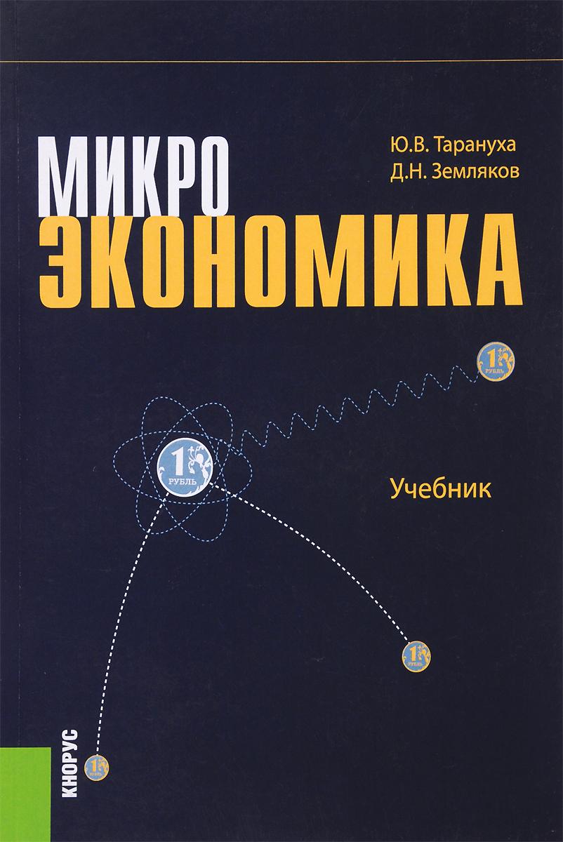 Микроэкономика (для бакалавров). Учебник