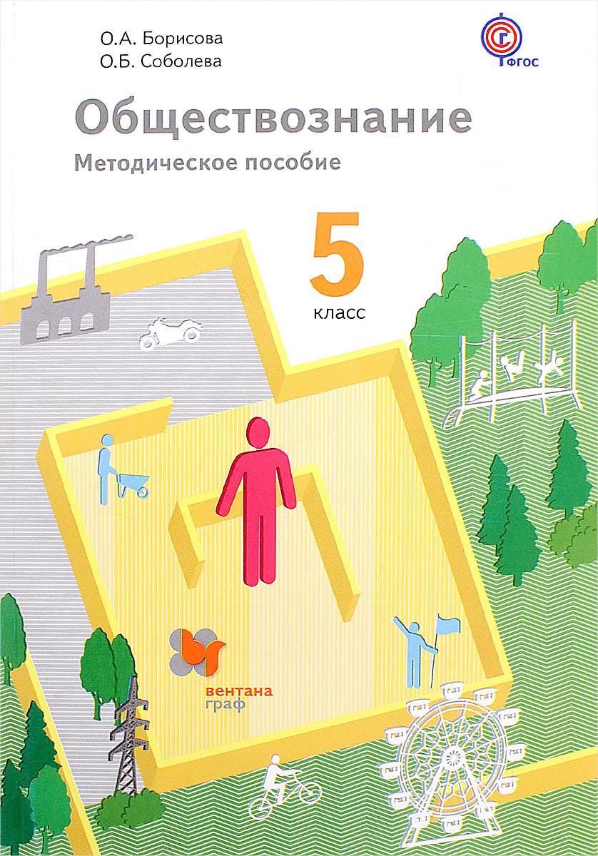 Обществознание. 5 класс. Методическое пособие (+ CD)