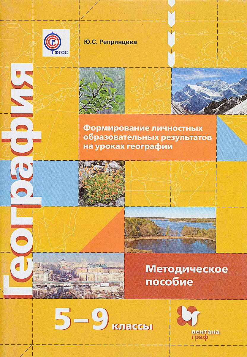 География. 5-9 класс. Формирование личностных образовательных результатов на уроках географии. Методическое пособие