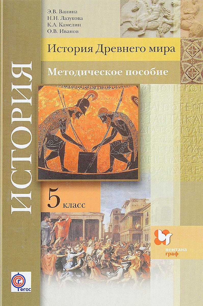 История Древнего мира. 5 класс. Методическое пособие