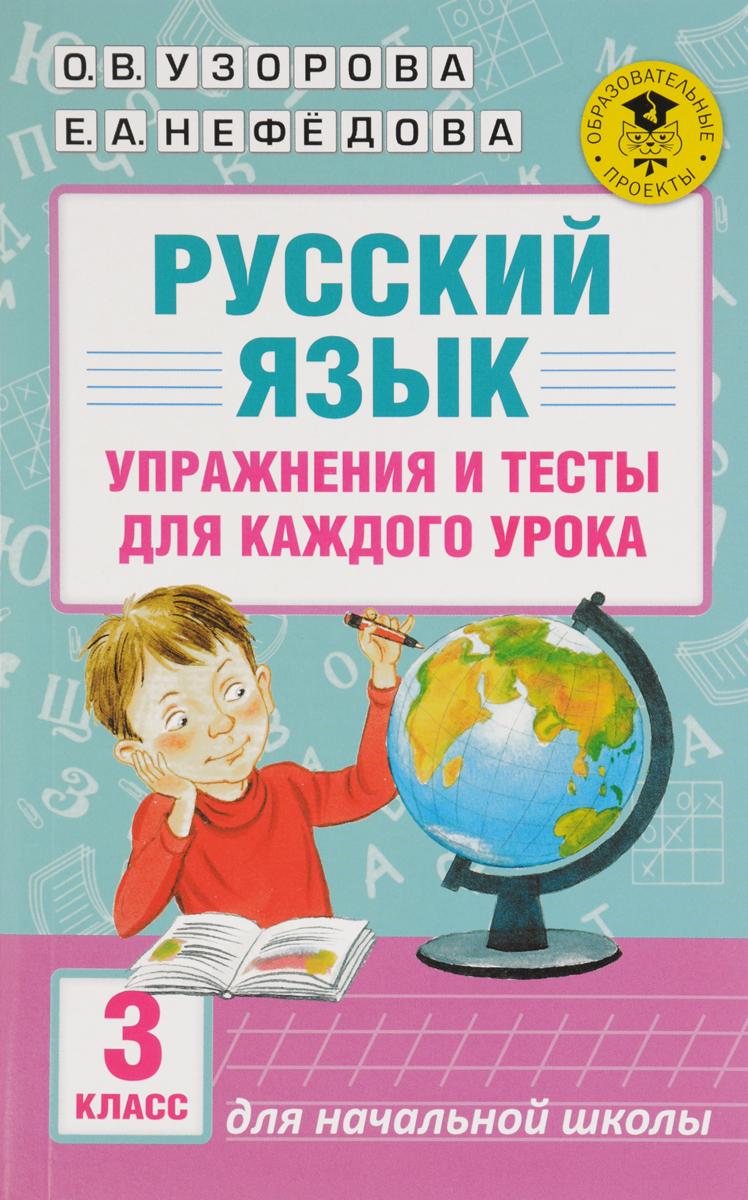 Ольга Узорова,Елена Нефедова Русский язык. Упражнения и тесты для каждого урока. 3 класс
