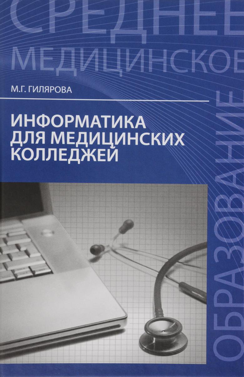 Информатика для медицинских колледжей. Учебное пособие