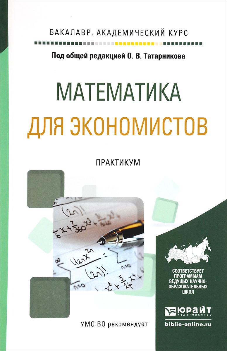 Математика для экономистов. Практикум. Учебное пособие