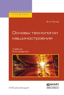 Основы технологии машиностроения. Учебник для вузов