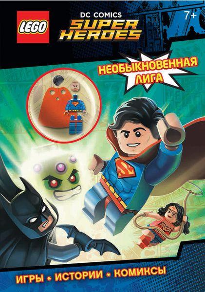 Чернышова-Орлова Е.О.. LEGO DC Comics. Необыкновенная лига
