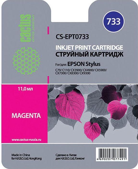 Cactus CS-EPT0733, Magenta картридж струйный для Epson Stylus С79/C110/СХ3900/CX4900/CX5900/CX7300/CX8300/CX9300CS-C711CКартридж Cactus CS-EPT0733 для струйных принтеров Epson Stylus С79/C110/СХ3900/CX4900/CX5900/CX7300/CX8300/CX9300.Расходные материалы Cactus для печати максимизируют характеристики принтера. Обеспечивают повышенную четкость изображения и плавность переходов оттенков и полутонов, позволяют отображать мельчайшие детали изображения. Обеспечивают надежное качество печати.
