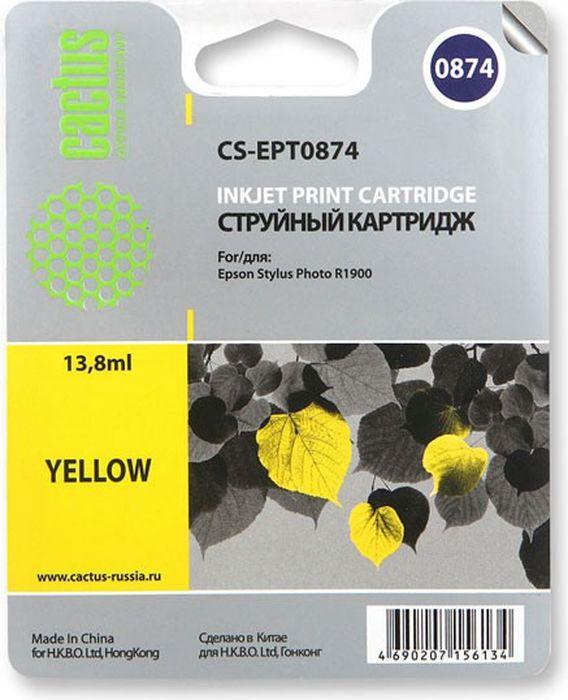 Cactus CS-EPT0874, Yellow картридж струйный для Epson Stylus Photo R1900CS-CLI8BKКартридж CS-EPT0874 для струйных принтеров Epson Stylus Photo R1900.Расходные материалы Cactus для печати максимизируют характеристики принтера. Обеспечивают повышенную четкость изображения и плавность переходов оттенков и полутонов, позволяют отображать мельчайшие детали изображения. Обеспечивают надежное качество печати.