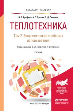 Теплотехника. Учебник для бакалавриата и магистратуры. В 2 томах. Том 2. Энергетические проблемы использования теплоты