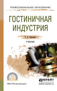 Гостиничная индустрия. Учебник для СПО