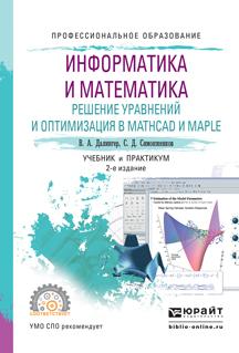 Информатика и математика. Решение уравнений и оптимизация в Mathcad и Maple. Учебник и практикум для СПО